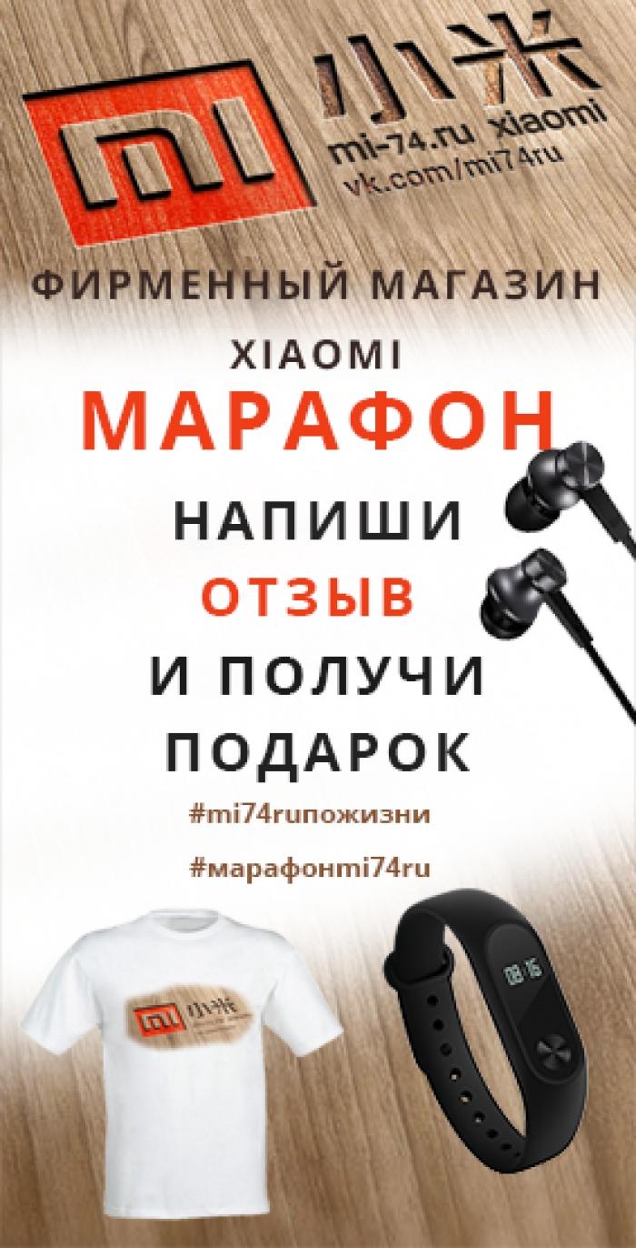 Розыгрыш призов от mi-74.ru